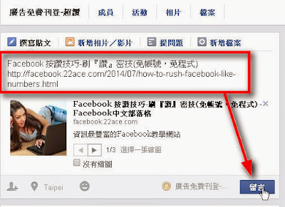 Facebook 按讚技巧-刷『讚』密技(免帳號,免程式) http://facebook.22ace.com/2014/07/how-to-rush-facebook-like-numbers.html