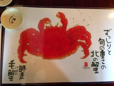sushi yoshi, placemat