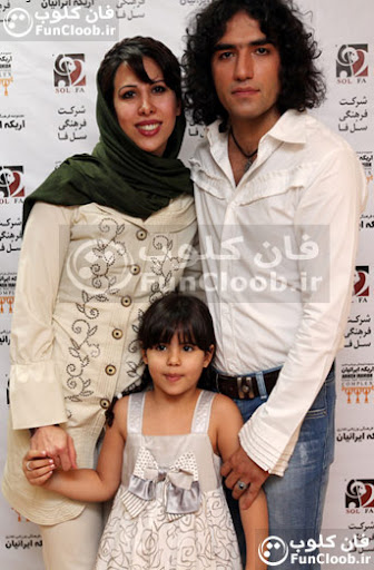 عکس رضا یزدانی و همسرش و دخترش