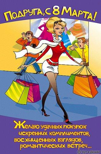 7 6 5 4 3 2 1 наши интернет-открытки к главному женскому дню 8 марта по-настоящему неповторимы