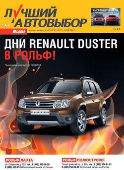 Лучший Автовыбор №7 (июль-август 2014)