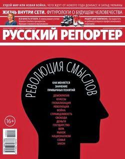 Русский репортер №4 (январь 2015)
