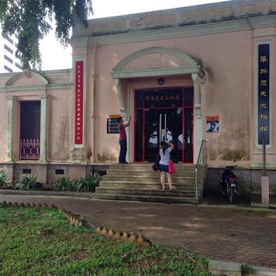 Sarawak Chinese Museum