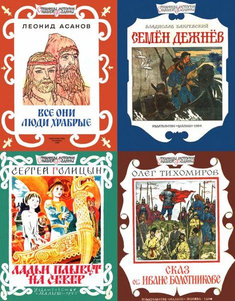 Страницы истории нашей Родины в 17 книгах