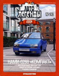 Автолегенды СССР №142 (июль 2014)