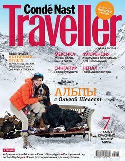 Conde Nast Traveller №2 (февраль 2013 / Россия)