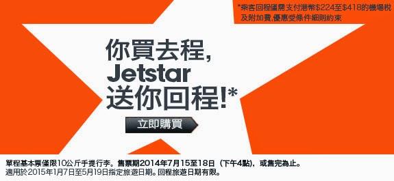 JetStar捷星早鳥促銷,香港去新加坡買去程送回程,來回連稅$970起