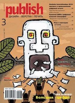 Publish №3 (март 2015)