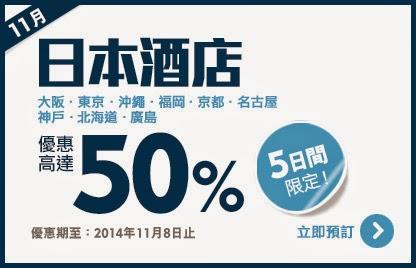 Expedia限時5天「日本酒店」已經開賣,優惠至11月8日。