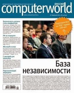 Computerworld №4 (февраль 2015) Россия