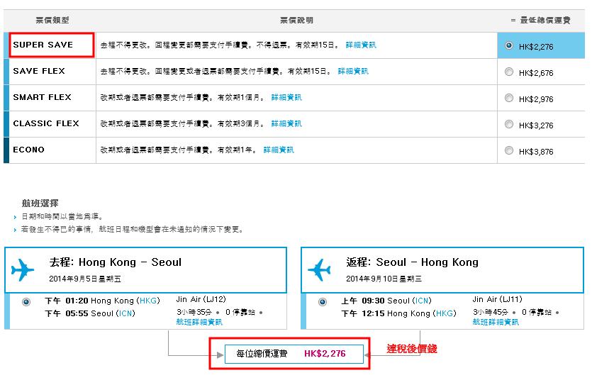 真航空Jin Air-香港往來首爾HKD$1,550起(HKD$2,276連稅)
