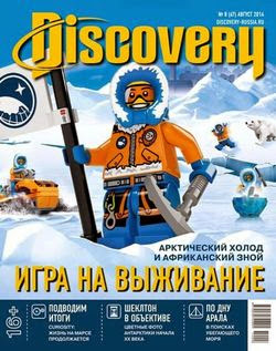 Discovery №8 (август 2014)