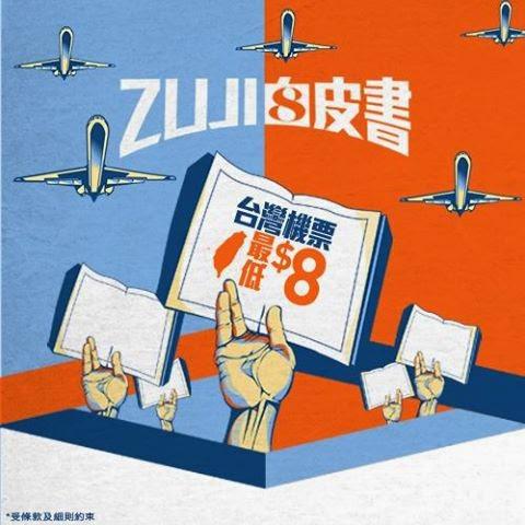 zuji 台灣機票