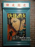 剛離開小學課室,走過小巷通道,就看到這麼一張電影海報,實在太刺激。