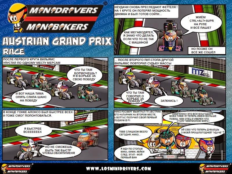 комикс MiniDrivers по гонке на Гран-при Австрии 2014 на русском