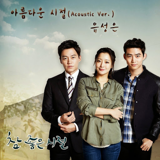 Marriage not dating dramawiki ost #1