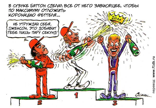 Дженсон Баттон пытает до последнего отложить коронацию Себастьяна Феттеля на подиуме Сузуки - комикс Fiszman по Гран-при Японии 2011