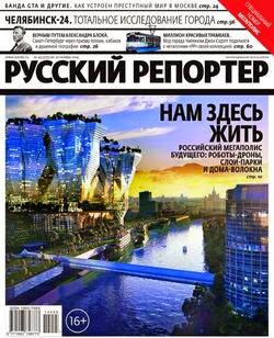 Русский репортер №45 (ноябрь 2014)