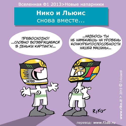 старые соперники по картинку Нико Росберг и Льюис Хэмилтон снова вместе - комикс Riko 2013
