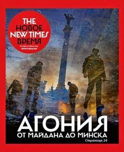 The New Times №5 (февраль 2015)