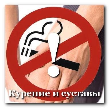 Могут Ли Болеть Суставы От Курения