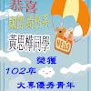 賀!國際商務系黃思樺同學當選102年大專優秀青年獎
