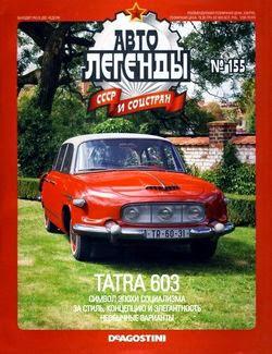 Автолегенды СССР №155 (февраль 2015)