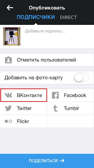 Как поделиться в инстаграме другого пользователя