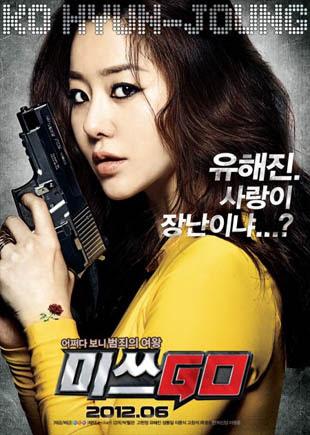 فيلم Miss Conspirator  مترجم اون لاين