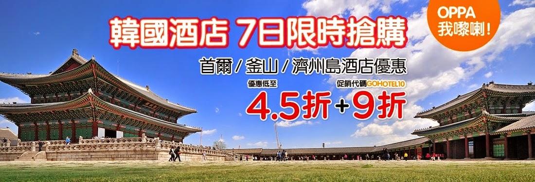 AirAsiaGo韓國首爾、釜山、濟洲酒店,限時7日搶購【低至4.1折】,今日零晨12點(22/7)開賣。