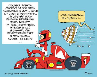 Михаэль Шумахер получает торт от своих бывших напарников в честь 10-летия в Формуле-1 - комикс Riko