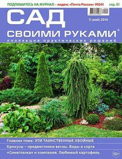 Сад своими руками №5 (май 2014)