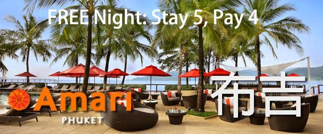 Amari Phuket布吉島阿瑪瑞飯店,入住5晚酒店,1晚免費,,仲包早餐,優惠期至9月30日止。