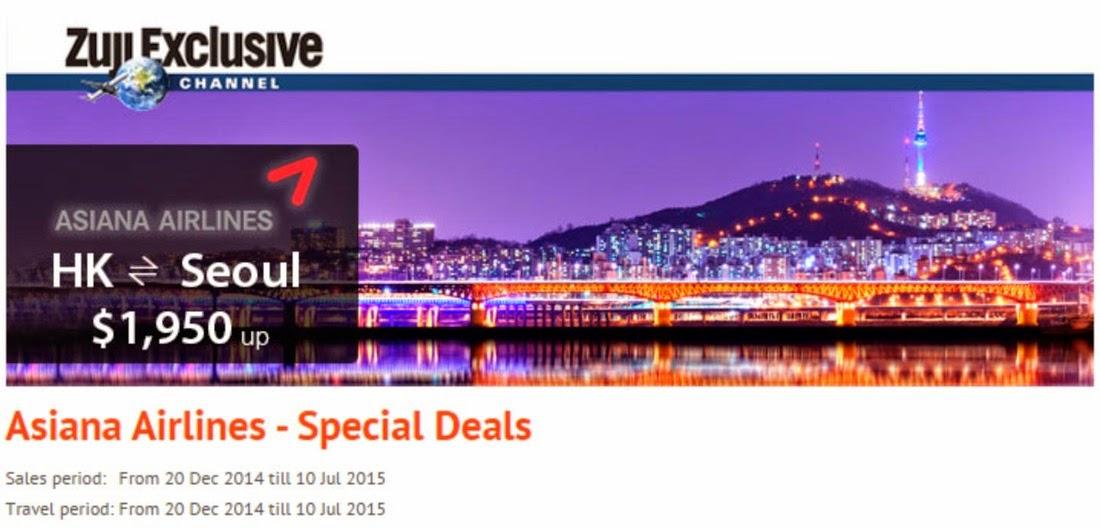 【韓亞航空】香港飛首爾來回機位$1,950(連稅$2,506),2月尾至年尾出發。