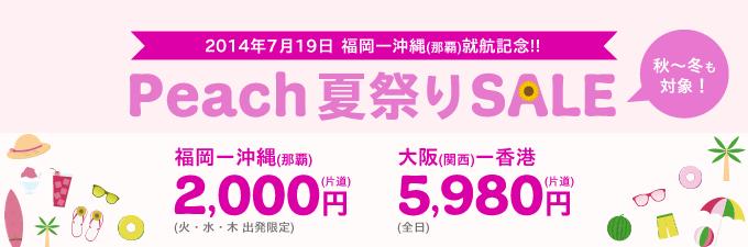 樂桃夏之祭典,大阪飛香港$573起連稅,聽晚11:00(17/7)
