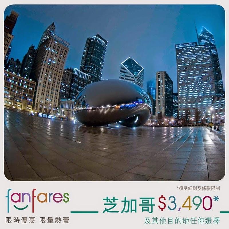 fanfares 芝加哥 港幣3490,連稅港幣5356