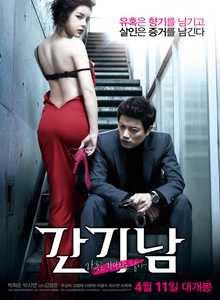 مشاهدة فيلم الاثارة والغموض للكبار فقط The Scent 2012 مترجم اون لاين بجودة HDRip