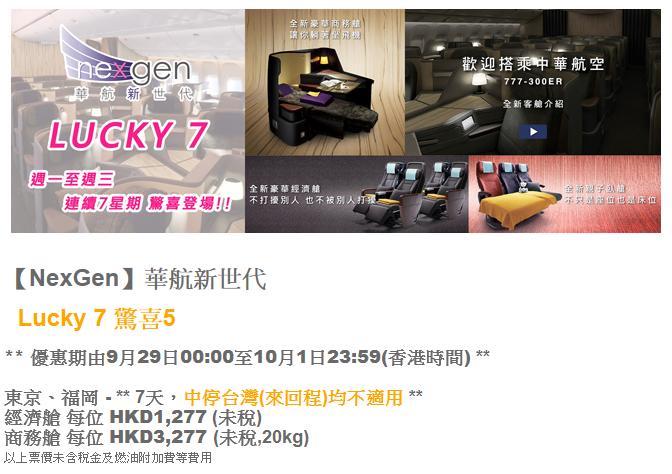華航「Lucky 7」第五週,香港往返東京、福岡$1,277起(連稅$2,016起),即日開賣!