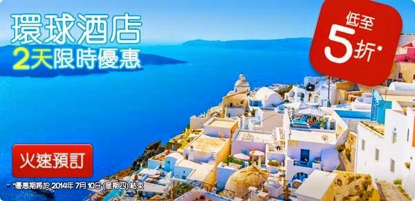 Hotels.com環球酒店2天限時優惠