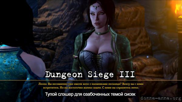 Dungeon Siege 3 - Тупой слэшер с темой сисек