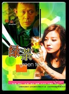 Trà Xanh - Green Tea (2003)