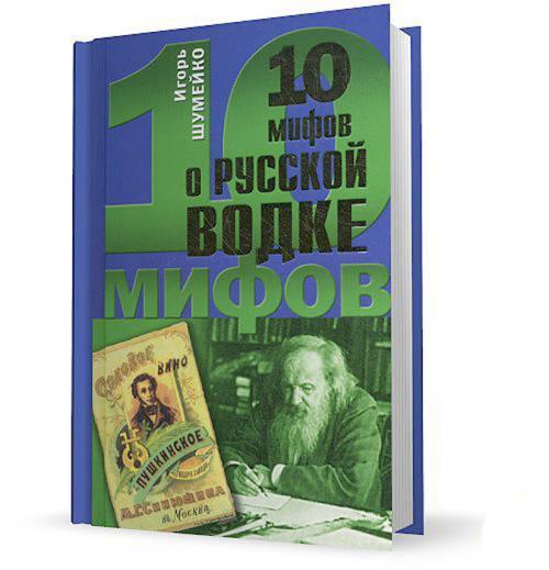 10 мифов о русской водке. 500 лет неразбавленной истории