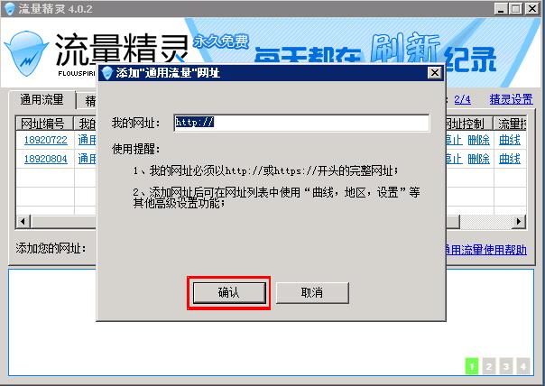 jingling.exe-traffic-booster-url-input