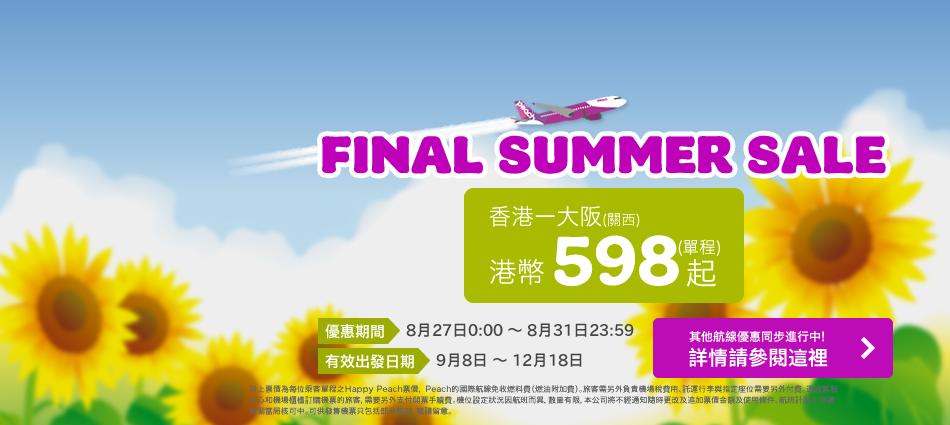 Peach樂桃航空「Final Summer Sale」香港去大阪單程$598起,連稅$763,只限5天,今晚(8月27日)12點開賣。