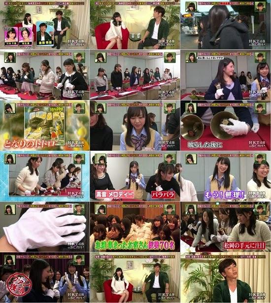 (TV-Variety)(720p) HKT48のおでかけ! ep100 150121