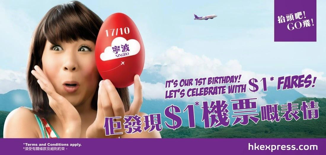 HK Expess【 $1機票】第四天,香港飛寧波$1起(來回連稅$603),只限今天(10月17日)。