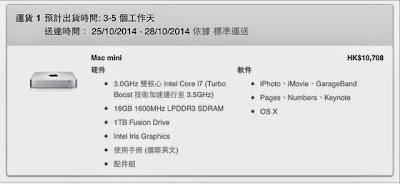 3GHz, Core, Intel, i7, iMac, G3, Modification, Modify, Mac Mini 2014,