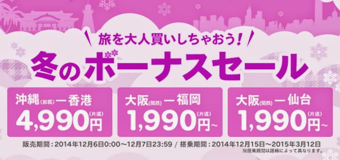 大阪/沖繩飛香港單程優惠,低至4,990円,連稅HK$343起,明年2月至3月出發,優惠只限3天,即日已開賣。