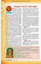 2014-tamil-newyear-rasi-palan-01.jpg
