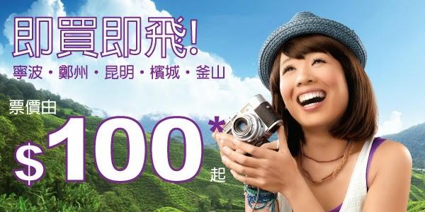 HK Express機票優惠,鄭州/昆明/寧波 $100(來回連稅$679),檳城$150(來回連稅$870)、釜山$280 (來回連稅$1,150),今晚零晨12點開賣。
